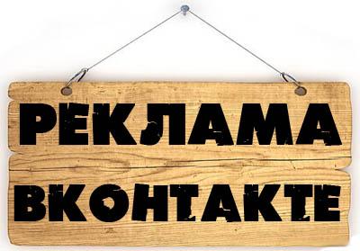 adv-vk